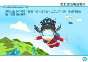 360虛擬實境直播系統-03