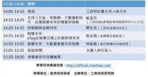 台北場論壇2