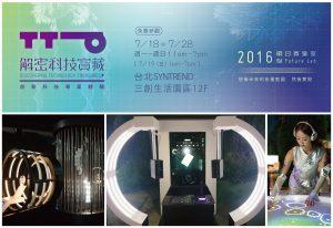 解密技術處刊頭160623-02