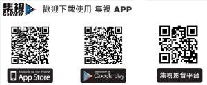 集視APP+WEB QR Code