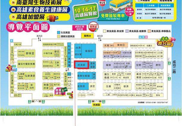解密法人活動-生技中心南台灣生技展